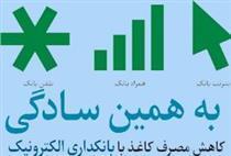 قطع خدمات بانکداری الکترونیک بانک گردشگری