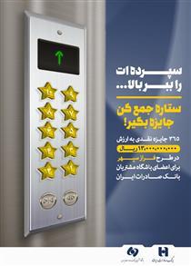 استقبال از طرح «فراز سپهر» باشگاه مشتریان بانک صادرات ایران