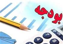 ابلاغ قانون بودجه ۹۷