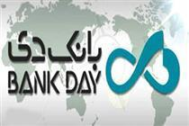 تعیین نمایندگان بانک دی در یک شرکت