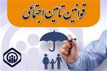 ٧٢٠روز سابقه پرداخت حق بیمه از شرایط الزامی دریافت کمک هزینه ازدواج است