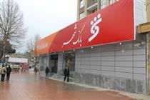 خدمات رسانی شعب بانک شهر در روز جمعه