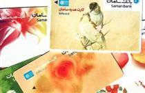 اینترنتی از بانک سامان کارت هدیه بخرید