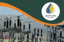 عرضه ۶۰۰ هزار کیلووات برق در بورس انرژی