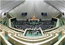 نشست غیرعلنی مجلس درباره FATF