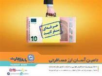 فروش ارز مسافرتی در بانک تجارت