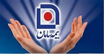 مراسم قرعهکشی دومین جشنواره بیمه عمر و تشکیل سرمایه سامان