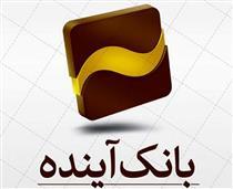بانک آینده؛ رتبه هشتم در بین صد شرکت برتر ایران