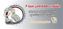 مهلت شرکت در مرحله دوم طرح همگامان سپه ۲ تا بهمن ۹۷