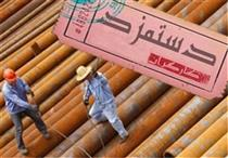 پایه حقوق کارگران ۹۳۰ هزار تومان شد +سند