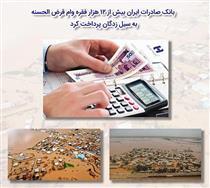 ١٢هزار فقره وام بانک صادرات به سیلزدگان