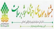 اهدا لوح سپاس جشنواره مولفههای اجتماعی موثر برسلامت به اگزیمبانک ایران