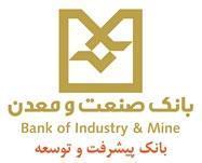 تسهیلات ۷۴۱میلیون دلاری بانک صنعت و معدن به صنایع استان فارس