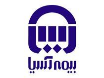 مجمع عمومی نوبت دوم بیمه آسیا سوم دی ماه برگزار میشود