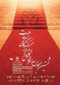 برگزاری نخستین اجلاس سراسری تشریفات در تهران