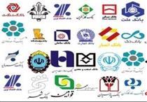 بانک ها داراترین شرکت ها در جمع برترین بنگاه های اقتصادی ایران