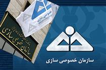 ۲۱ شرکت و دارایی دولتی در سبد واگذاریهای خرداد