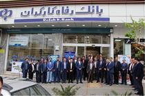 شعبه تهرانسر بانک رفاه افتتاح شد