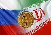 همکاری روسیه و ایران برای توسعه ارزهای دیجیتال