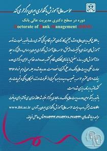 دوره مهارت شغلی مدیریت عالی بانک برگزار می شود