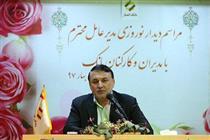 حمایت از تولید کالای ایرانی دربانک انصار
