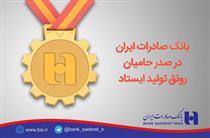 بانک صادرات ایران در صدر حامیان رونق تولید ایستاد