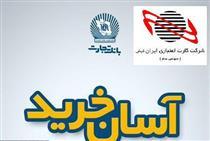 تولید ماژول درگاه پرداخت اعتباری آسان خرید توسط ایران کیش
