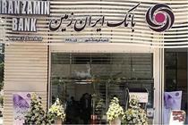 فروش تعدادی از املاک مازاد بانک ایران زمین