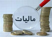 حقوق ماهانه تا دو میلیون تومان از مالیات معاف شد