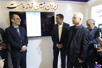 «همراه بانک» بانک ایران زمین رونمایی شد