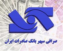 صرافی سپهر بانک صادرات  آماده تامین ارز مسافران اربعین