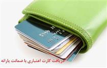 طرح پرداخت تسهیلات از حساب یارانه روی میز بانک ها