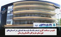 تغییر ساعت کاری شعب بانک توسعه تعاون در۴ استان