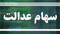 ارزش سهام عدالت امروز ۲۲ مهر ۹۹