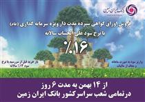 آغاز فروش اوراق گواهی سپرده سرمایه گذاری بانک ایران زمین