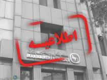 اطلاعیه نحوه ثبت نام داوطلبین سمت دبیرکلی سندیکای بیمه گران ایران