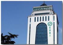 خط اعتباری ۳۰ میلیون یورویی بانک توسعه صادرات