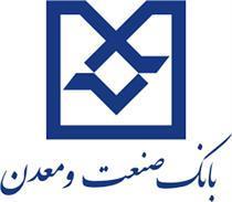 اشتهای بانک صنعت و معدن به بنگاهداری!