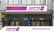 معرفی فرصتهای همکاری با بیمه نوین در دومین نمایشگاه کار ایران