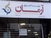 موسسه آرمان خوزستان مشکلی ندارد