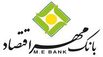 رونمایی از طرح جدید سایت بانک مهر اقتصاد