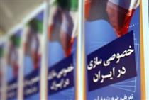 واگذاری بلوک ۲۰.۸۲ درصدی سهام عمران و مسکن سازان ایران