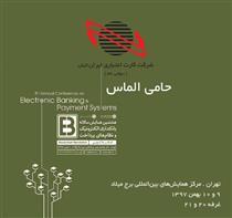 معرفی محصولات ایران کیش در هشتمین همایش بانکداری