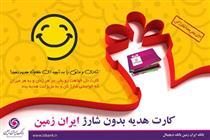 عیدی هوشمند بانک ایران زمین؛کارت هدیتو خودت شارژ کن