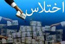 اختلاس ۴ میلیاردی رئیس بانک ملی تنکابن