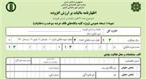 اعلام آخرین مهلت ارایه اظهارنامه مالیات بر ارزش افزوده پاییز ۹۷