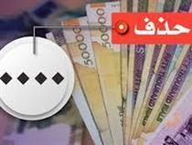 با پیشنهاد بانک مرکزی حذف چهار صفر از پول ملی در دولت بررسی میشود
