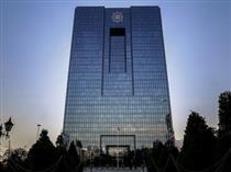 اطلاعیه شماره یک روابط عمومی بانک مرکزی در مورد رمز پویا