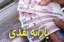 یارانه نقدی ۴۰۰ هزار نفر قطع شد