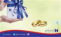 پرداخت ضربتی ٤٣ هزار فقره وام ازدواج توسط بانک صادرات